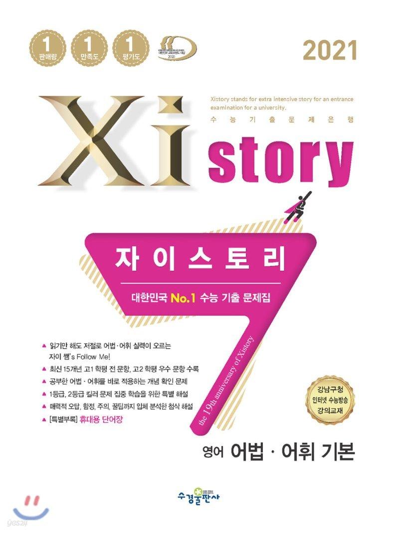 2021 Xistory 자이스토리 영어 어법.어휘 기본 (2021년)
