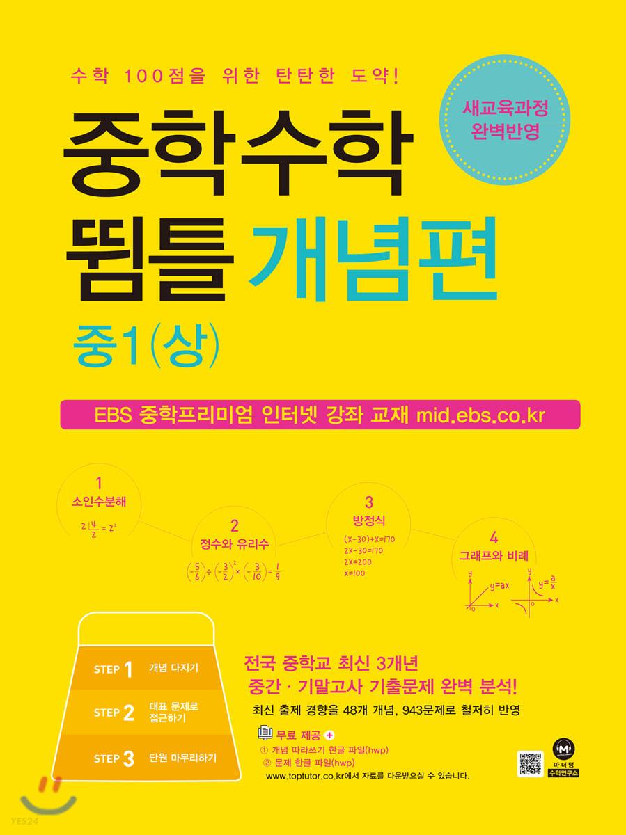 중학수학 뜀틀 개념편 중1(상) (2021년)