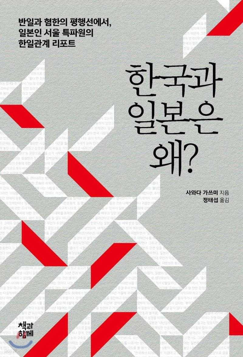 한국과 일본은 왜?