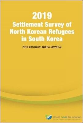 2019 Settlement Survey of North Korean Refugees in South Korea (북한이탈주민 실태조사 영문보고서)