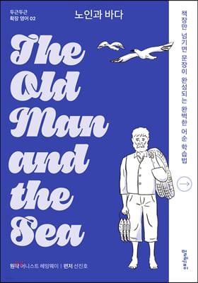 노인과 바다 The Old Man and the Sea