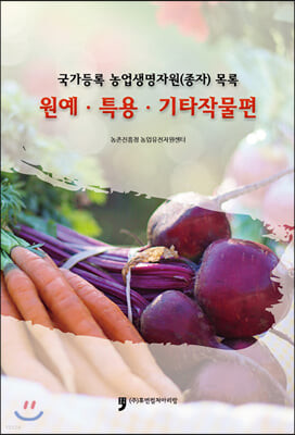 국가등록 농업생명자원(종자) 목록