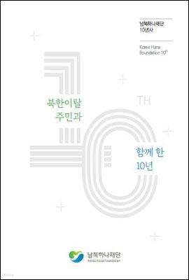 북한이탈주민과 함께 한 10년 남북하나재단 10년사