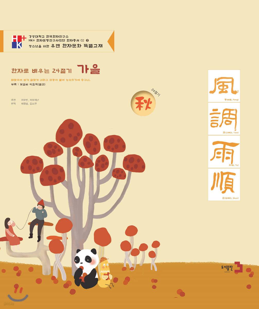 한자로 배우는 24절기 : 가을