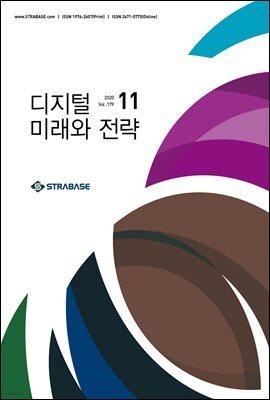 디지털 미래와 전략(2020년 11월호 Vol.179)