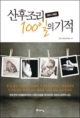 SBS 스페셜 산후조리 100일의 기적