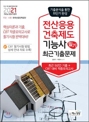 2021 전산응용건축제도기능사 필기 최근기출문제 (NCS 기반 출제기준에 따른)
