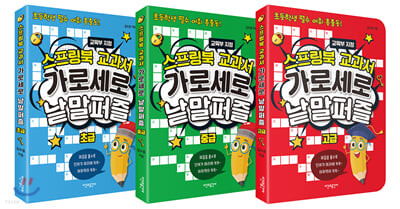 스프링북 교과서 가로세로 낱말퍼즐 초·중·고급 세트