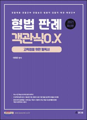 2021 형법 판례 객관식 O.X 기출문제집