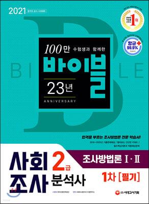2021 사회조사분석사 2급 1차 필기 조사방법론 1 2