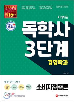 시대에듀 독학사 경영학과 3단계 소비자행동론