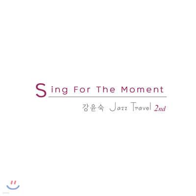 강윤숙의 재즈여행 - 정규 2집 : Sing For The Moment