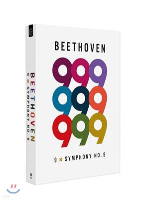 베토벤: 교향곡 9번 '합창교향곡' (Beethoven: Symphony No.9 Op.125 'Choral')