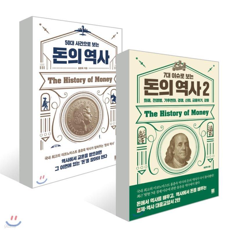 돈의 역사 세트