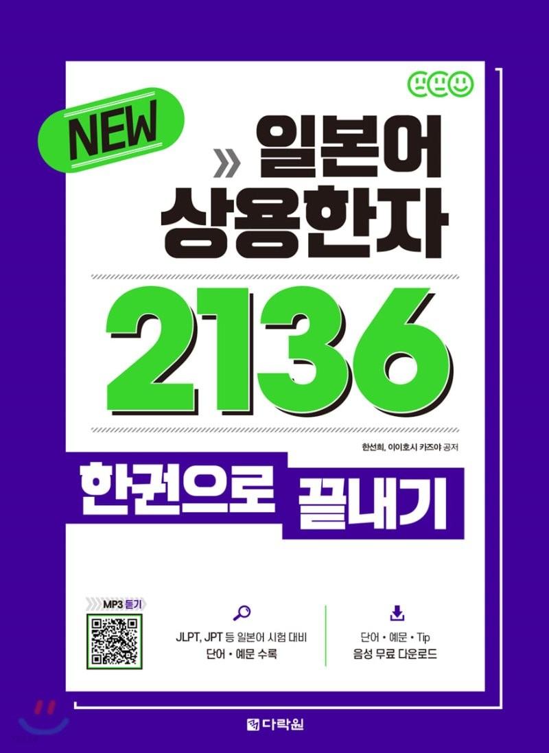 New 일본어 상용한자 2136 한권으로 끝내기