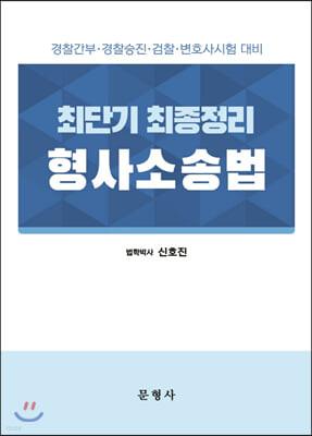 최단기 최종정리 형사소송법