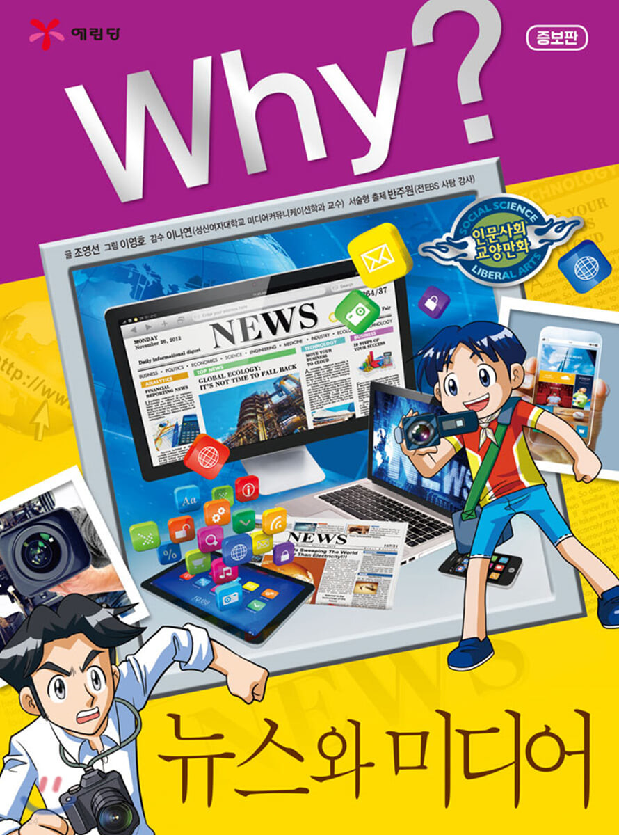 Why? 와이 뉴스와 미디어