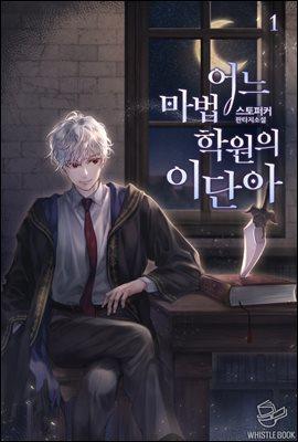 [세트] 어느 마법 학원의 이단아 (총6권/완결)