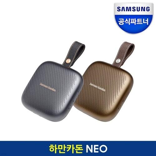 삼성공식파트너 하만카돈 NEO 블루투스 스피커