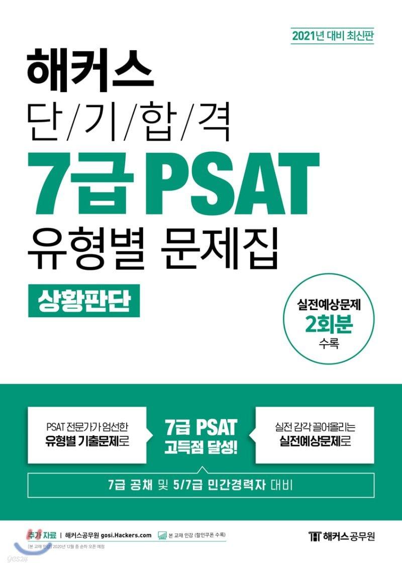2021 해커스 단기합격 7급 PSAT 유형별 문제집 상황판단