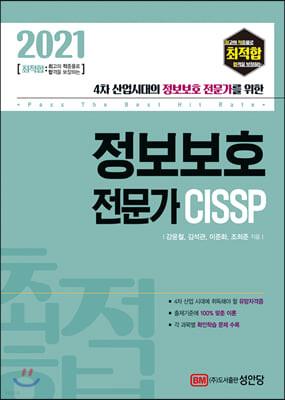 2021 최적합 정보보호 전문가 CISSP