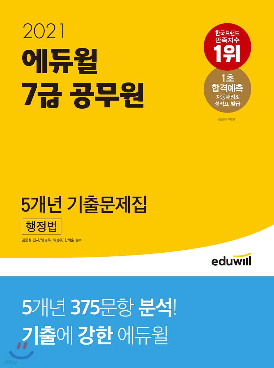 2021 에듀윌 7급 공무원 5개년 기출문제집 행정법