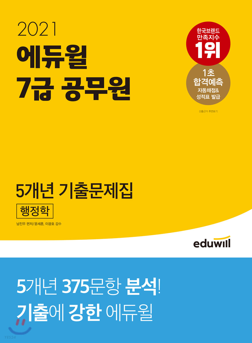 2021 에듀윌 7급 공무원 5개년 기출문제집 행정학