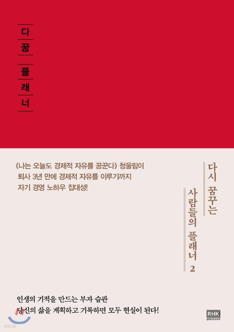 다꿈 플래너 vol. 2