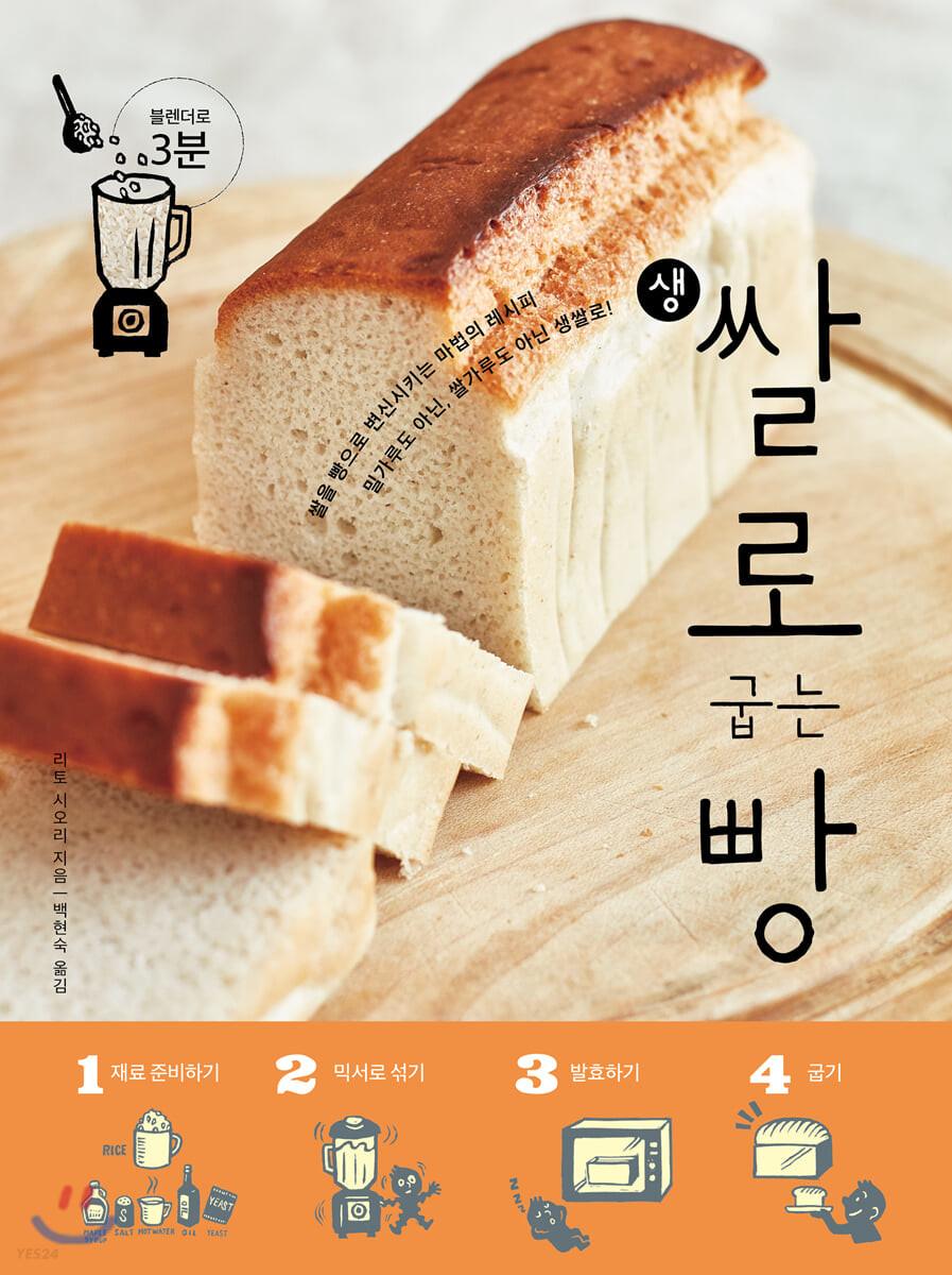 생쌀로 굽는 빵