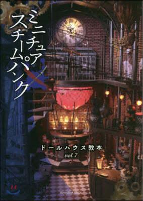 ド-ルハウス敎本 vol.7
