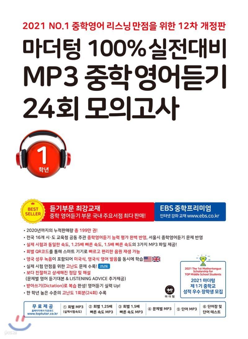 마더텅 100% 실전대비 MP3 중학영어듣기 24회 모의고사 1학년 (2021년)