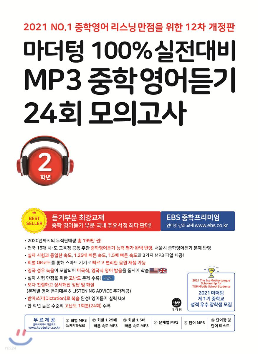 마더텅 100% 실전대비 MP3 중학영어듣기 24회 모의고사 2학년 (2021년)