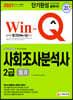 2021 Win-Q 사회조사분석사 2급 필기 단기완성