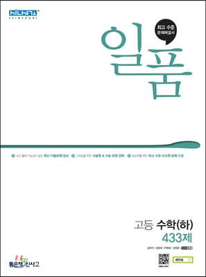 일품 고등 수학(하) (2021년)