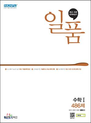 일품 고등 수학1 (2021년)