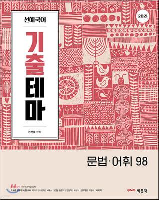 2021 선혜국어 기출테마 문법 어휘98