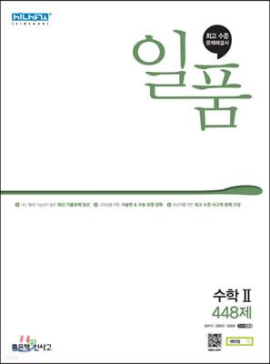 일품 고등 수학2 (2021년)