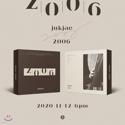 적재 - 2006