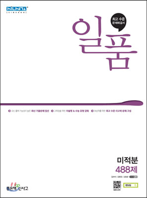 일품 고등 미적분 (2021년)