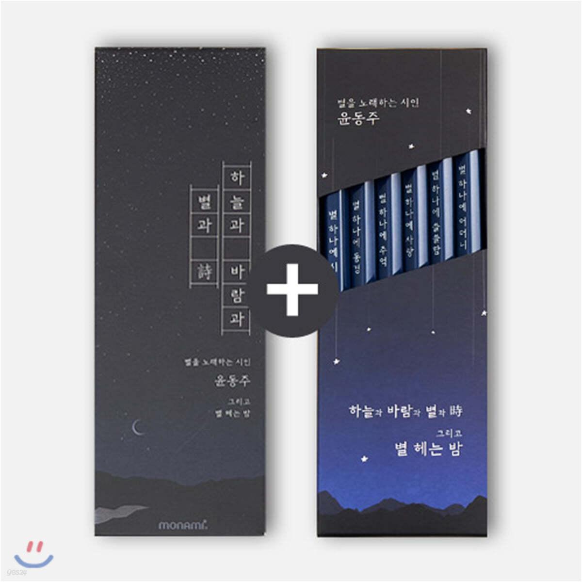 [YES24단독판매] 윤동주 별 헤는 밤 매트블랙 ver. 모나미 6P세트 + 윤동주 별 헤는 밤 클래식블루 ver. 모나미 6P세트