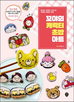 꼬야의 캐릭터 초밥 아트