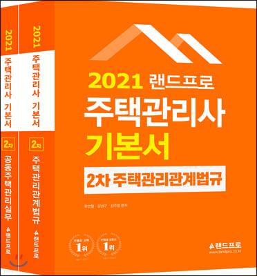 2021 주택관리사 기본서 2차 세트