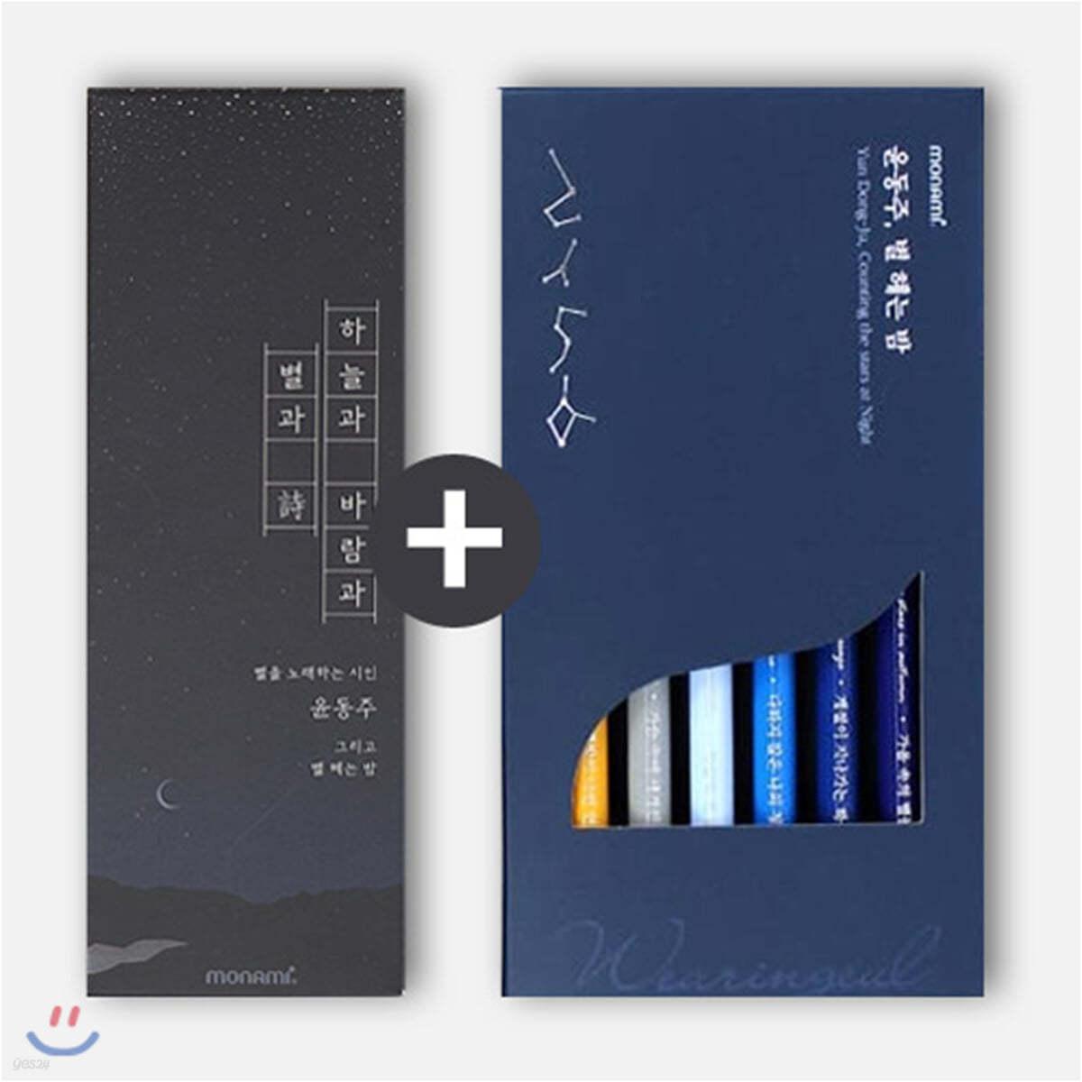 [YES24단독판매] 윤동주 별 헤는 밤 매트블랙 ver. 모나미 6P세트 + 플러스펜 세트