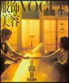 [엽서 미포함] VOGUE film 보그 필름 (계간) : 2020년 가을호 (중국어판) : 왕이보 저우신 화보 수록