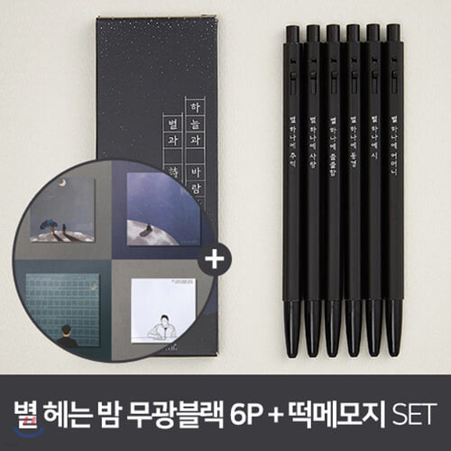 [YES24단독판매] 윤동주 별 헤는 밤 매트블랙 ver. 모나미 6P세트 + 떡메모지 묶음
