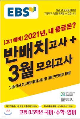 EBS 고1 예비 2021년, 내 등급은? 반배치고사+3월모의고사 (2021년)
