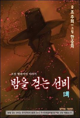 [연재 ] 밤을 걷는 선비 (컬러연재)