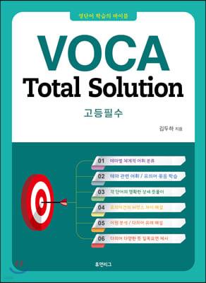 VOCA Total Solution 고등필수