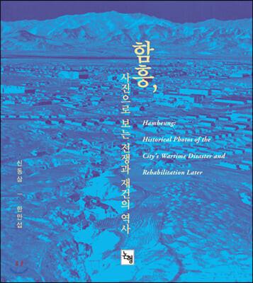 함흥, 사진으로 보는 전쟁과 재건의 역사