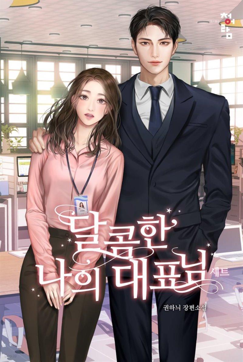 [세트] 달콤한 나의 대표님 (외전포함) (총4권/완결)